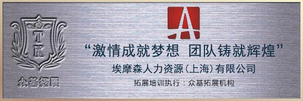 """上海沃锐人力资源有限公司""""激情成就梦想 团队铸就辉煌""""2013拓展培训"""
