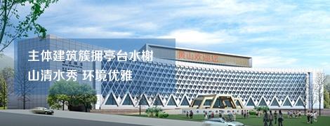 黃山香茗酒店拓展培訓基地
