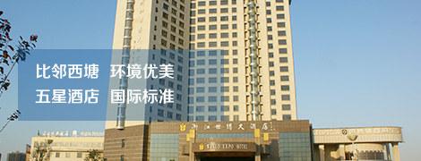 上海眾基浙江世博大酒店拓展培訓基地,全新高空場地拓展設備,國際五星標準,眾基自建基地,恢弘氣派·盛大璀璨,比鄰西塘·風景如畫,中·西·日式餐廳,5