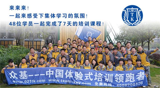 中國拓展培訓師培訓學院3月培訓班