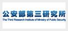 上海公安部第三研究所2014凝心聚力拓展訓練