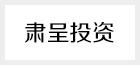 """上海肅呈投資管理2015""""凝聚你我,放飛夢想""""拓展"""
