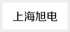 """上海旭電技術2015""""在一起,贏未來""""拓展培訓"""