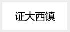 上海證大西鎮置業2015公司拓展培訓