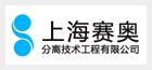 上海賽奧分離技術2015拓展活動