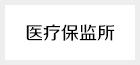 上海市醫療保險監督檢查所2015年拓展活動