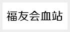2015年第九期福友會血站站長研修班拓展活動