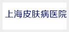 上海皮膚病醫院團委2016護士節拓展活動