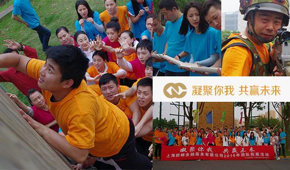 上海群畅金融服务2016户外拓展