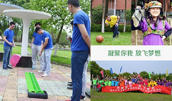 上海徐汇机关后勤文化共建拓展活动