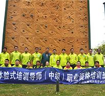 2016年6月上海拓展培训师培训开班时间为6月20日-26日