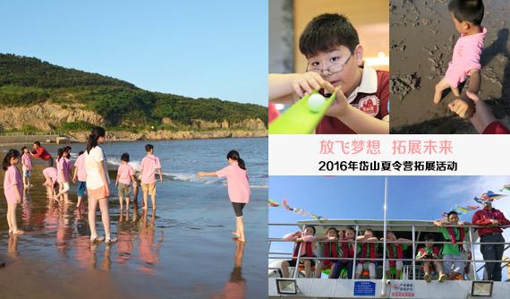 八月岱山儿童拓展夏令营,放飞梦想,拓展未来