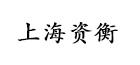 2016年上海资衡美食文化发展有限公司户外拓展活动