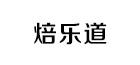 廣州焙樂道食品有限公司2016戶外拓展活動