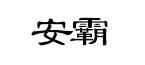 上海安霸投資管理有限公司