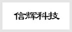 上海信辉科技有限公司2017拓展活动