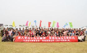 众华会计师事务所(特殊普通合伙)2017拓展活动