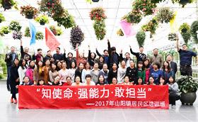 2017年山阳镇居民区工作人员培训班第二批
