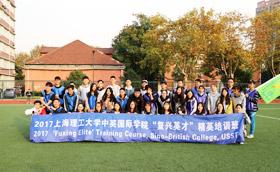 """2017上海理工大学中英国际学院""""复兴英才""""精英培训班"""