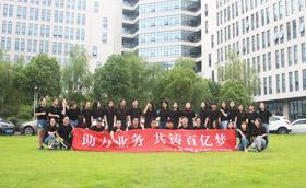 上海鋼聯運營團隊2018拓展活動
