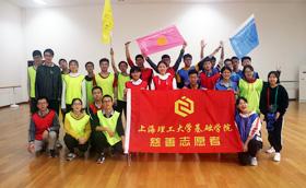 上海理工大学基础学院2018拓展活动