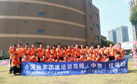 20181113-1116第六期大团建体验导师培训师训练营