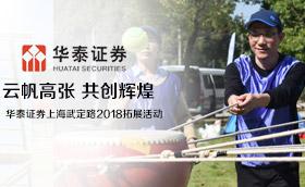 华泰证券上海武定路2018拓展活动
