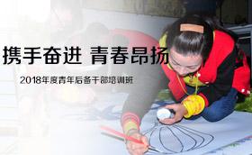 上海市政公路2018年度青年后备干部培训班
