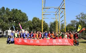 2018年上海水利管理处职工拓展活动