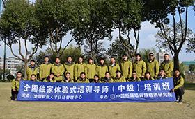 20181119-23第54期体验式培训导师