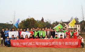 华东大学机械工程学院学生党员骨干素质拓展
