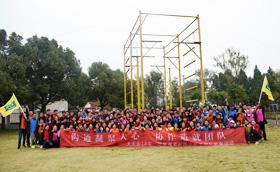 太太乐18年一线管理者和技术骨干团队拓展活动