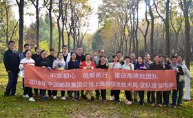 2018年中国邮政集团公司上海市信息技术局团队建设培训