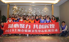 2018上海市精神卫生中心拓展活动