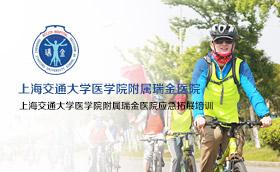 上海交通大学医学学院瑞金医院应急拓展培训