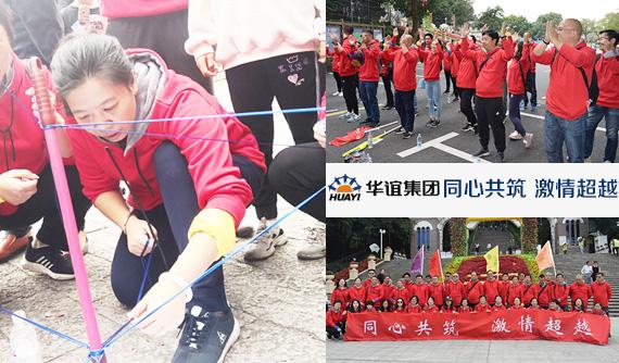 華誼集團2019年拓展活動