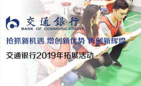 交通銀行2019年拓展活動