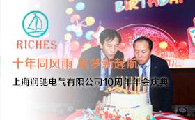 上海潤馳電氣有限公司10周年年會慶典