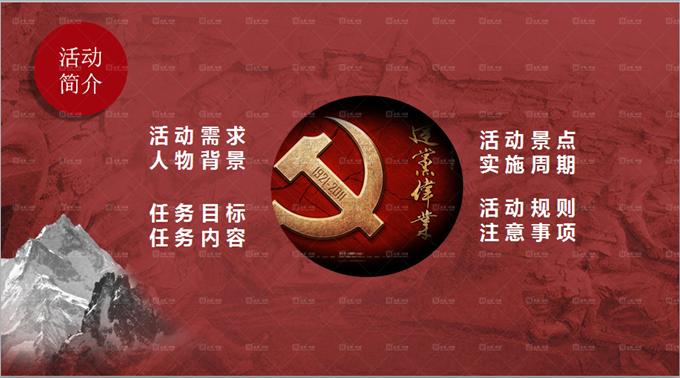 党建伟业红色之旅|党建伟业红色之旅,党建伟业红色之旅,党建伟业红色之旅