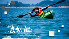 皮劃艇淀山湖遠征