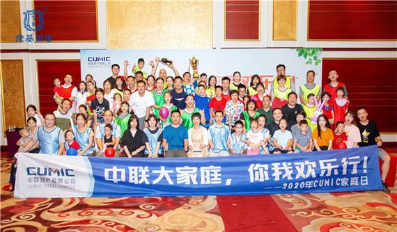眾基團建2020年中聯物產上海室內團建活動:企業家庭日