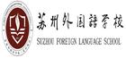 眾基拓展2020年蘇州外國語學校昆山校區教職工拓展培訓活動