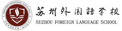 众基拓展2020年苏州外国语学校昆山校区教职工拓展培训活动|