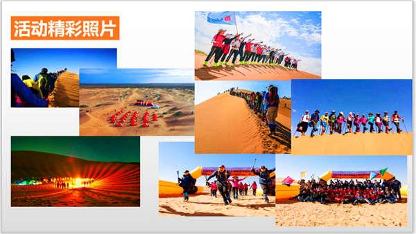 沙漠徒步團建|