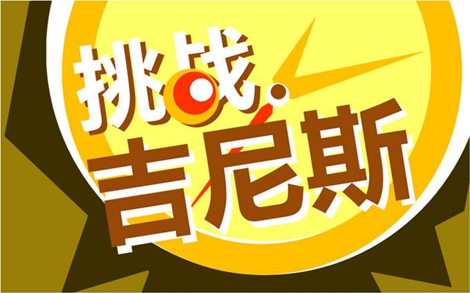 上海拓展訓練活動:挑戰吉尼基|