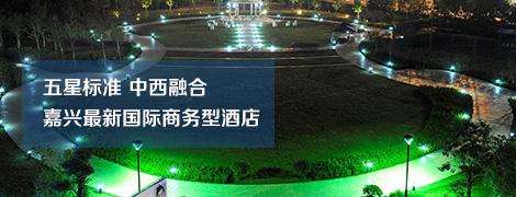 上海眾基嘉興博雅酒店拓展培訓基地,上海眾基第五個自建拓展基地,2013年6月建成投入使用,場地.高空.水上等一應俱全,五星級國際商務型酒店,中西合璧 簡潔高雅,可以同時容納2000人拓展訓練,5