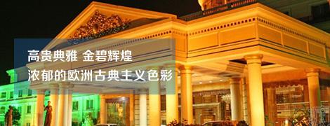 上海眾基大眾國際會議中心拓展培訓基地,上海眾基第二個自建拓展基地,高空.場地.定向越野一應俱全,獨特的辰山定向越野識圖,四星級酒店標準,濃郁的歐洲古典主義色彩,東臨歡樂谷-西依辰山-北傍佘山,5