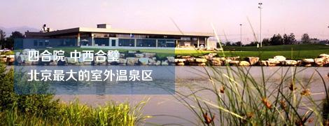 北京六環國際度假村拓展訓練基地,16個全天侯溫室大棚,8000平方米的綠色生態餐廳,市級五星級餐館,老北京四合院特色客房,60余個溫泉池,室內模擬南國風景,5