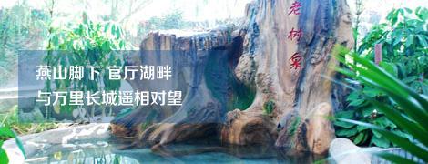北京大唐官廳拓展訓練基地,四星級綜合拓展基地,陣容最強大的培訓隊伍,享火山溫泉優良礦泉洗浴,長城葡萄酒的家鄉,600年的沙城老窖,背靠道教圣地老君山,4