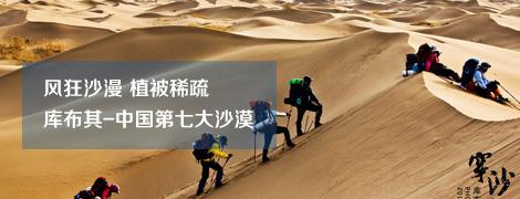 庫布其沙漠,中國第七大沙漠,沙漠景觀壯美 風光獨特,庫布其就是蒙語里弓弦的意思,原汁原味的大漠風光,游走于天堂與地獄之間,如詩如畫的新月型沙丘鏈,3